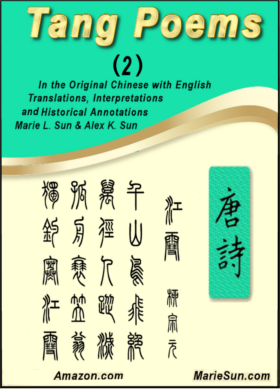 Download E Book The English Translation Of The Chinese Poems