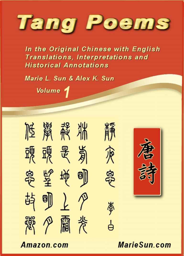 Tang Poems, 英译唐诗