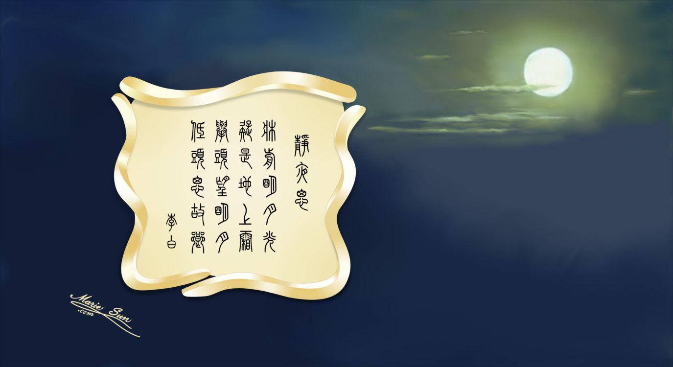 li bai poem thoughts on a still night